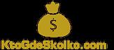 KtoGdeSkolko.com – Все о зарплатах в мире